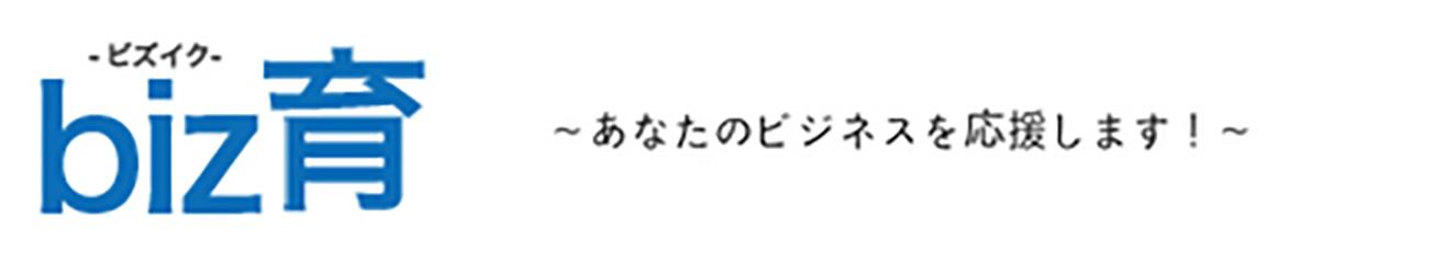 千代田区 佐々木税理士事務所 -biz育-